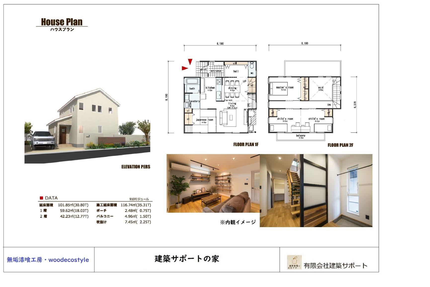 建築サポートの家301