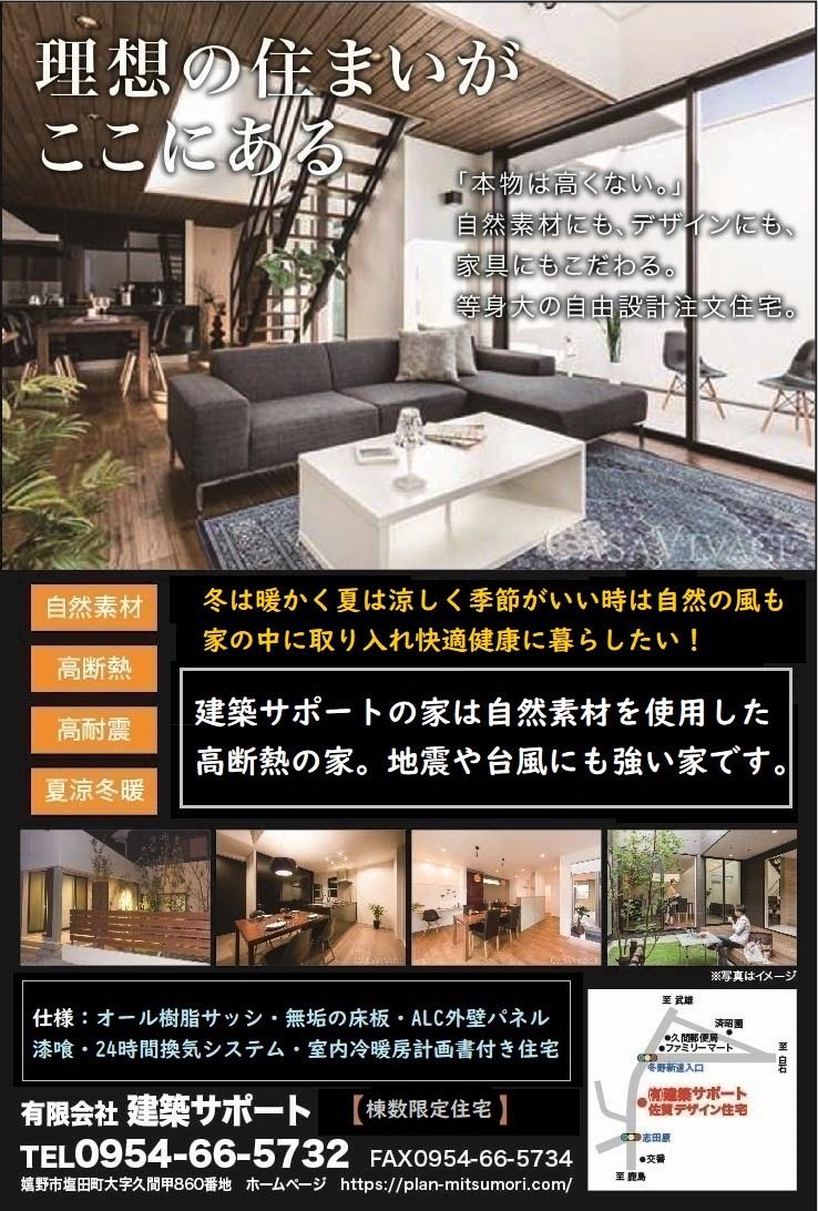 建築サポート140101