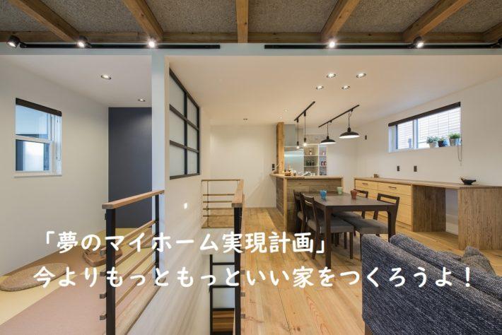 自然素材x高断熱x高耐震x高耐久xデザイン性が高い家