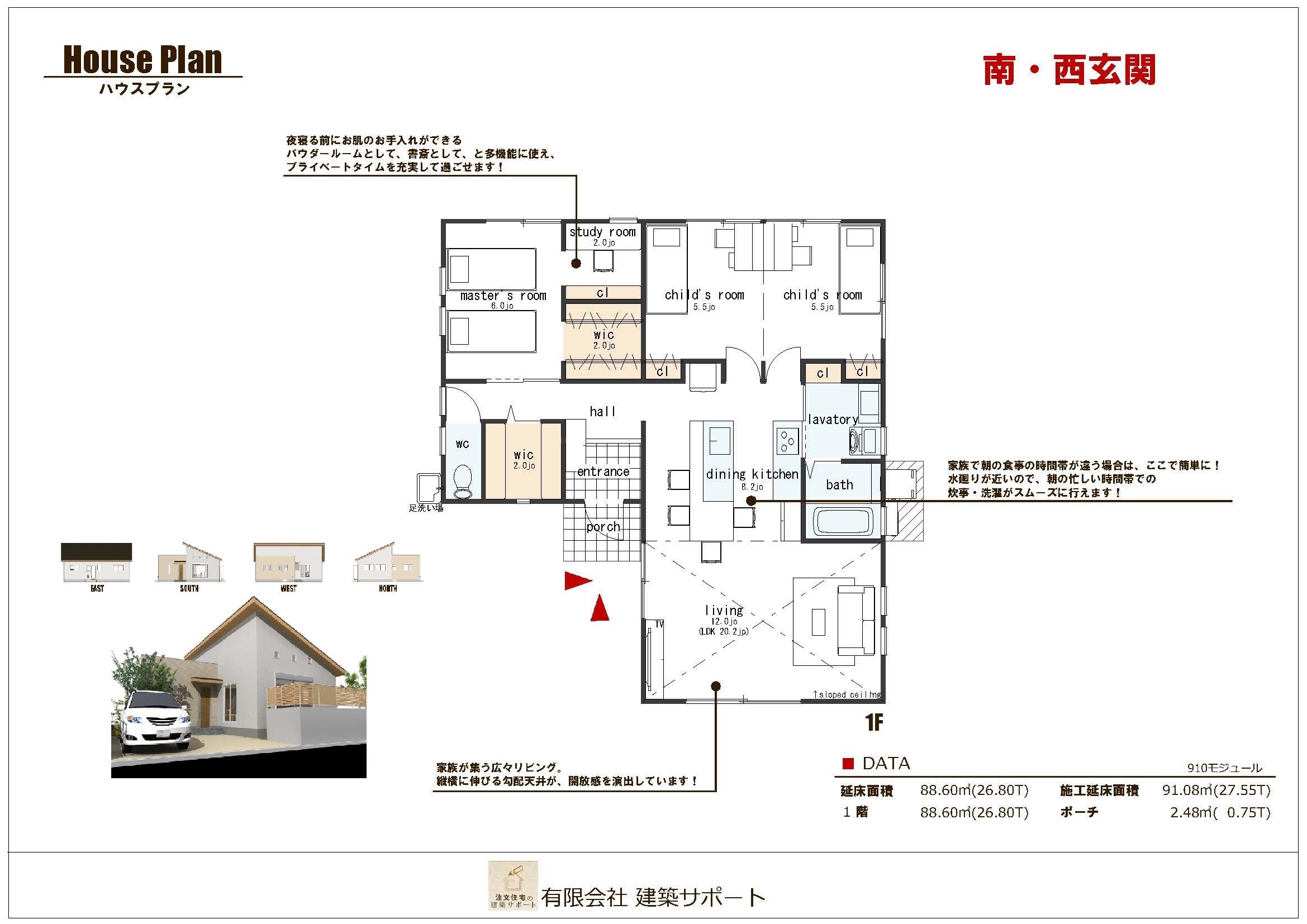 平屋の家27t3L