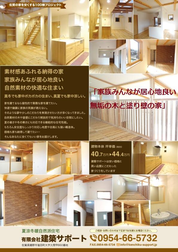建築サポートさま6