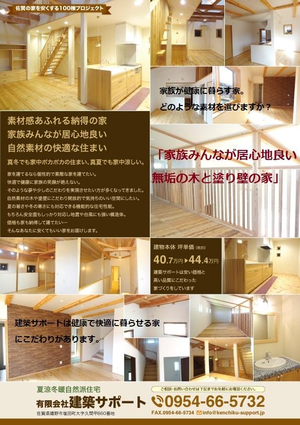 建築サポートさま6 - コピー