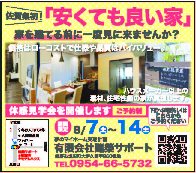 建築サポート210806