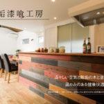 夏涼しく冬暖かく自然素材を使用したデザイン住宅ベスト3
