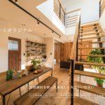 CASAVIVACEと木の家のデザイン・高断熱・自然素材住宅